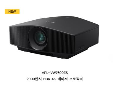 Sony_Projector_04.jpg