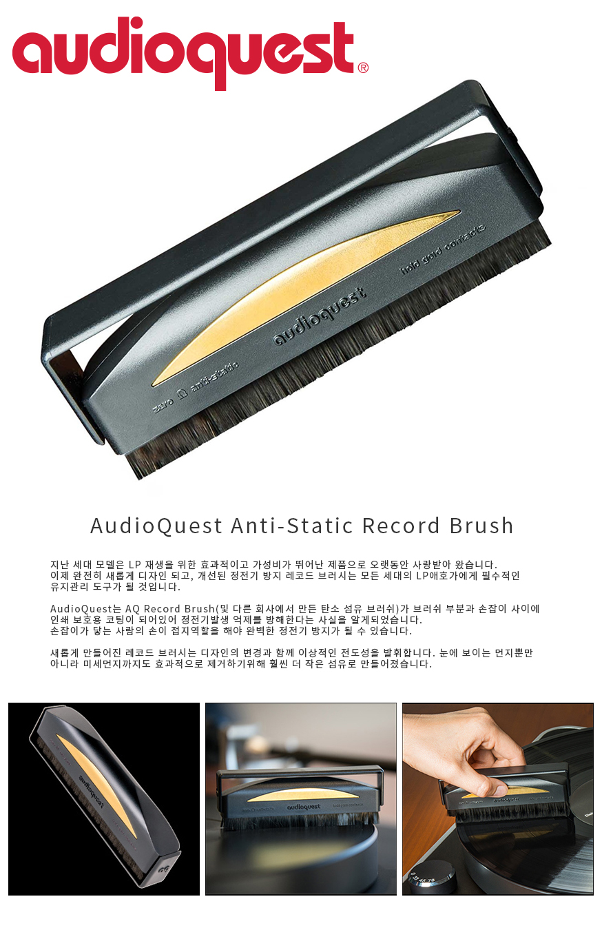 audioquest_brush.jpg