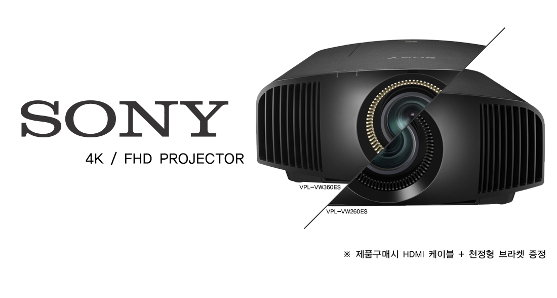 Sony_Projector_01.jpg