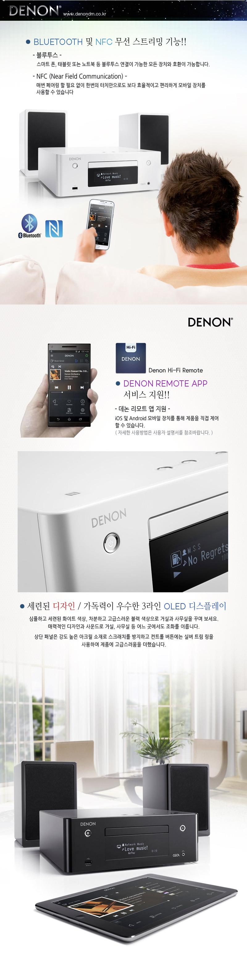 denon-n9_04.png
