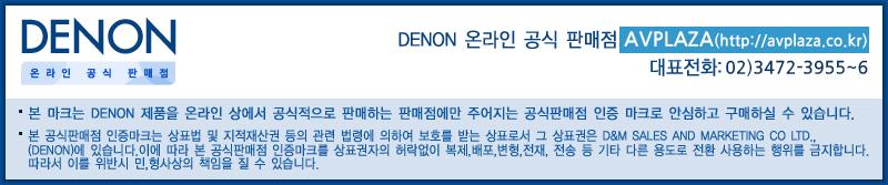 Denon.jpg