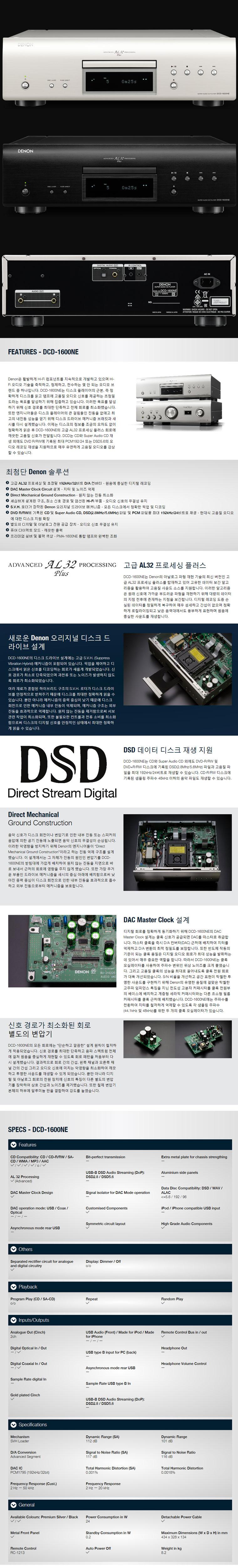 DENON_DCD-1600NE_detail.jpg