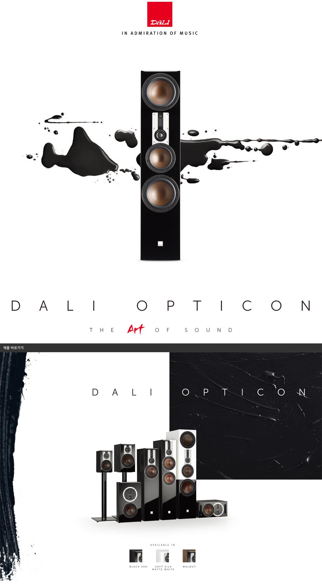 dali_opticon_promo_01.png