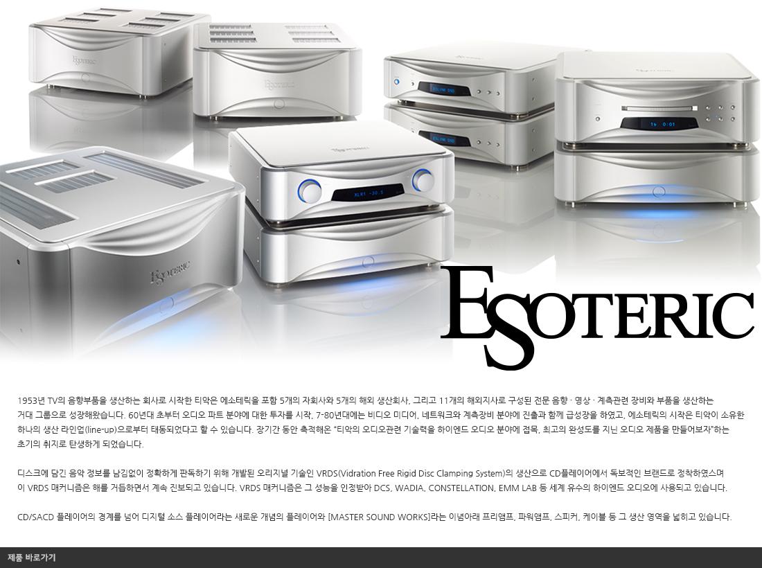ESOTERIC_01.jpg
